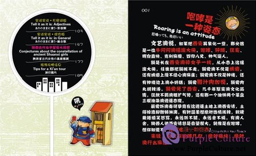 Sample pages of Bravo Shaanxi Dialect (ISBN:9787807125839)
