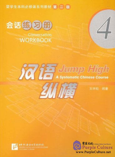 Jump High - A Systematic Chinese Course: Conversation Workbook 4 (2nd edition) - Click Image to Close