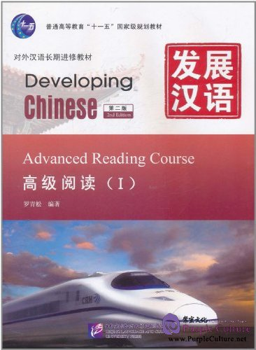 Developing Chinese (2nd Edition) Advanced Reading Course I - Click Image to Close