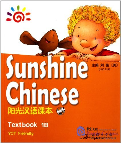 Sunshine Chinese Textbook 1B (with CD) - Click Image to Close