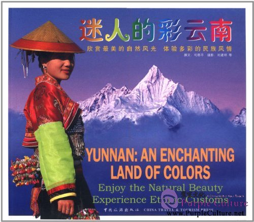Yunnan: An Enchanting Land of Colors - Click Image to Close