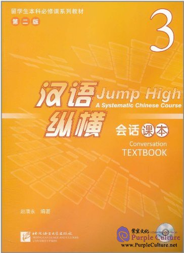 Jump High - A Systematic Chinese Course: Conversation Textbook 3 (with 1 MP3) (2nd edition) - Click Image to Close