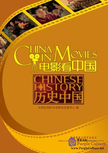 China History: China in Movies (with 5 DVDs) - Click Image to Close