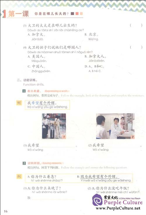 Sample pages of Experiencing Chinese: Living in China Advanced (60-80 Hours) English Version with 1 MP3 (ISBN:9787040331295)