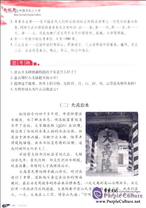Sample pages of New Concept Chinese Culture (ISBN:7301193610,9787301193617)
