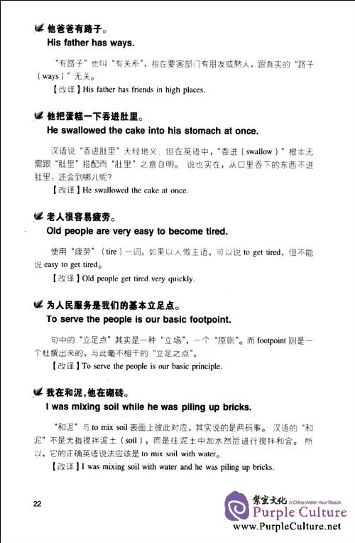 Sample pages of Common Errors in Translation Between Chinese and English (ISBN:7532754898,9787532754892)