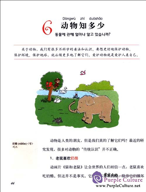 Sample pages of Panda diplomacy 5A,Chinese/Korean (with 1 MP3) (ISBN:9787513509466,7513509468)