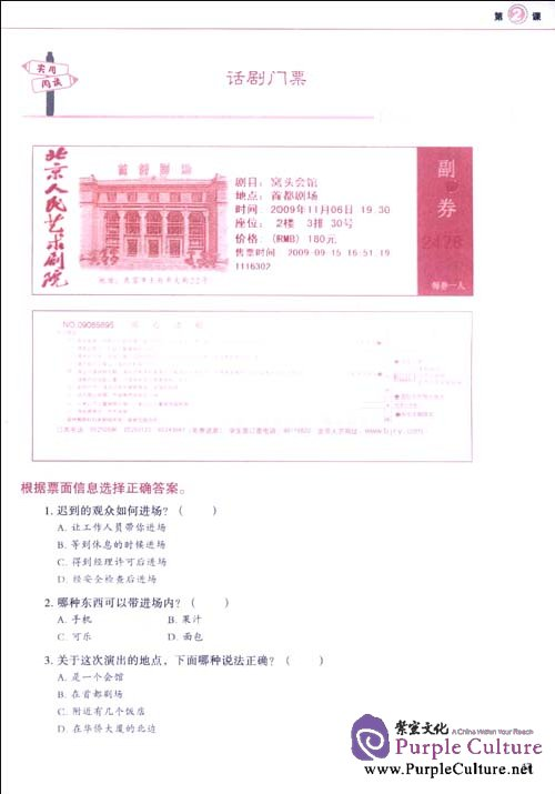 Sample pages of Developing Chinese (2nd Edition) Advanced Reading Course I (ISBN:9787561930809)