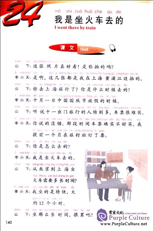 Sample pages of Jump High - A Systematic Chinese Course: Conversation Textbook 0 (with CD) (ISBN:9787561931103)
