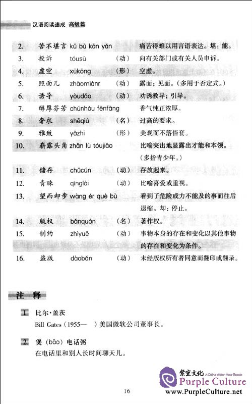Sample pages of Short-Term Reading Chinese (2nd Edition): Advanced (ISBN:9787561930984)