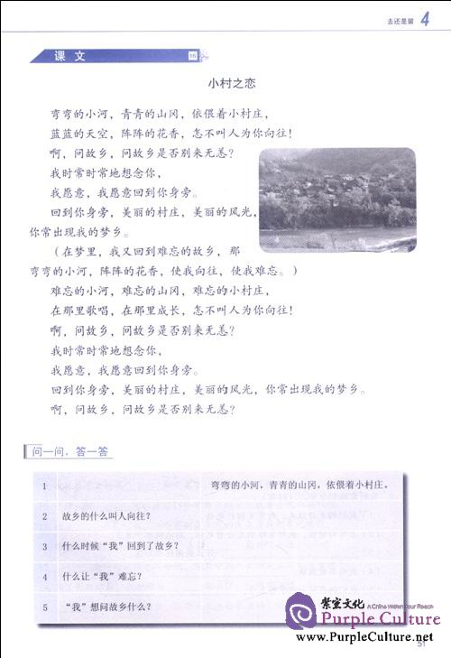 Sample pages of Developing Chinese (2nd Edition) Intermediate Speaking Course I (ISBN:9787561930687)