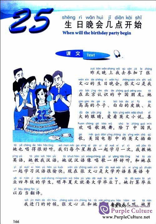 Sample pages of Jump High - A Systematic Chinese Course: Intensive Reading Textbook 0 (2nd edition) (ISBN:9787561931141)