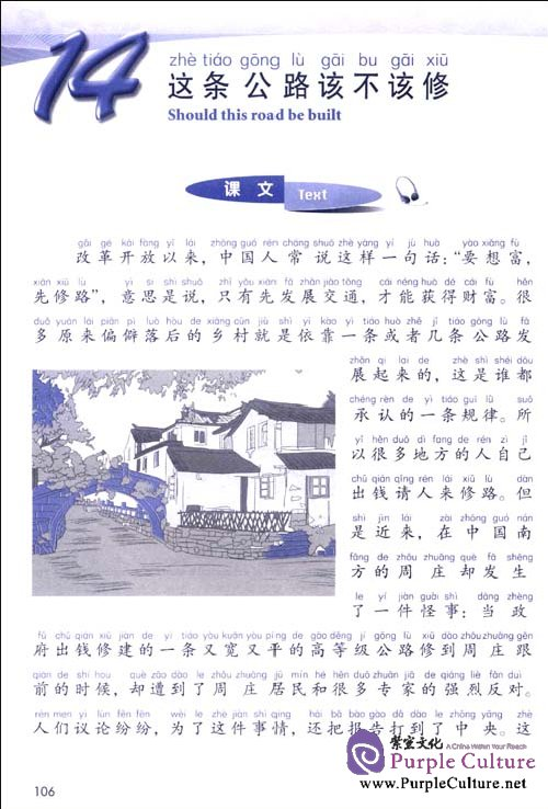 Sample pages of Jump High - A Systematic Chinese Course: Intensive Reading Textbook 1 (2nd edition) (ISBN:9787561931127)