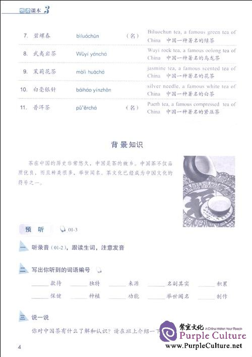 Sample pages of Jump High - A Systematic Chinese Course: Listening Textbook 3 (2nd edition) (ISBN:9787561931226)