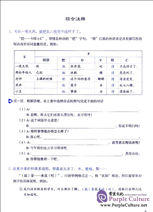 Sample pages of Developing Chinese (2nd Edition) Intermediate Comprehensive Course I (ISBN:9787561930892)