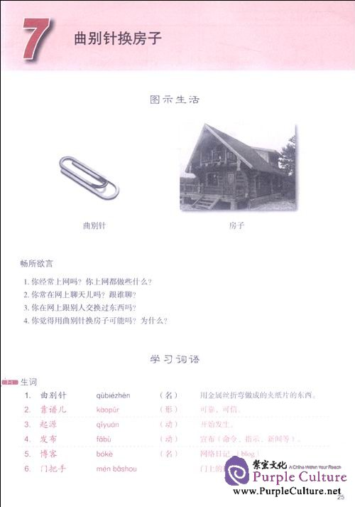 Sample pages of Developing Chinese (2nd Edition) Advanced Listening Course II (ISBN:9787561930793)