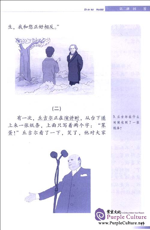 Sample pages of Meeting China: Intermediate Comprehensive Chinese (ISBN:9787301195116)
