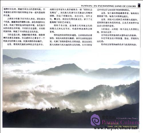 Sample pages of Yunnan: An Enchanting Land of Colors (ISBN:9787503242731,7503242736)