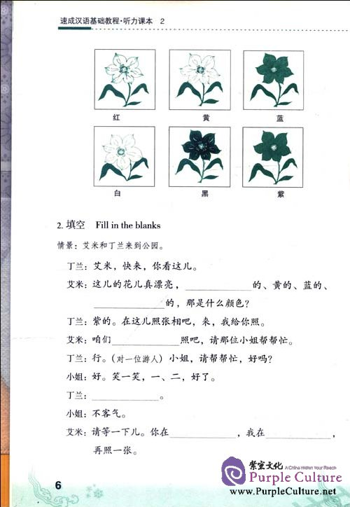 Sample pages of Speed-up Chinese: Listening Book 2 (with 1 MP3) (ISBN:7301195532,9787301195536)