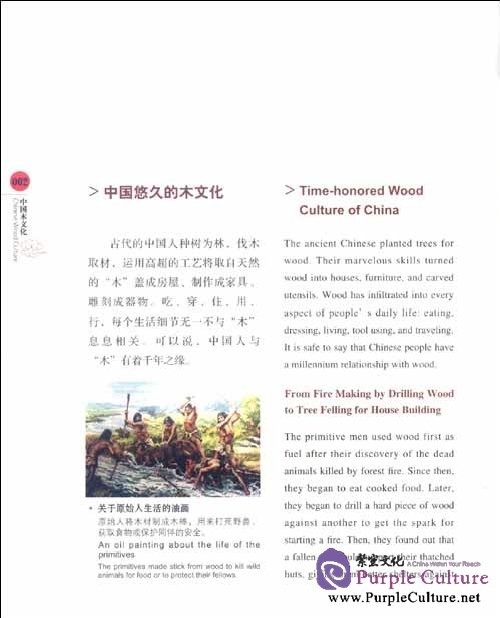 Sample pages of Chinese Wood Culture (ISBN:9787546120478)