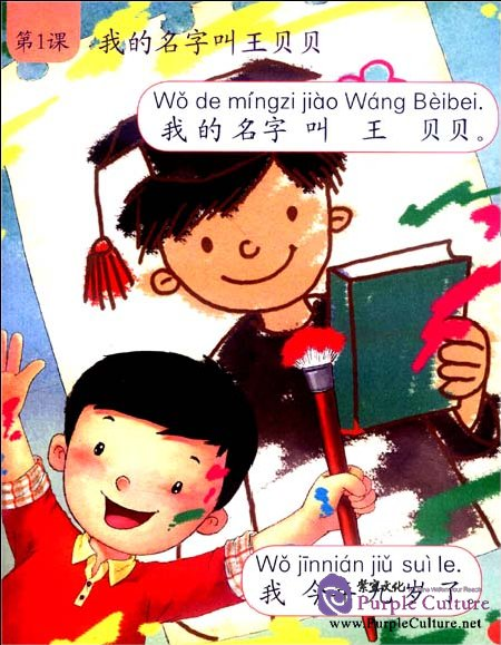 Sample pages of Sunshine Chinese Textbook 2A (with CD) (ISBN:9787100086318)