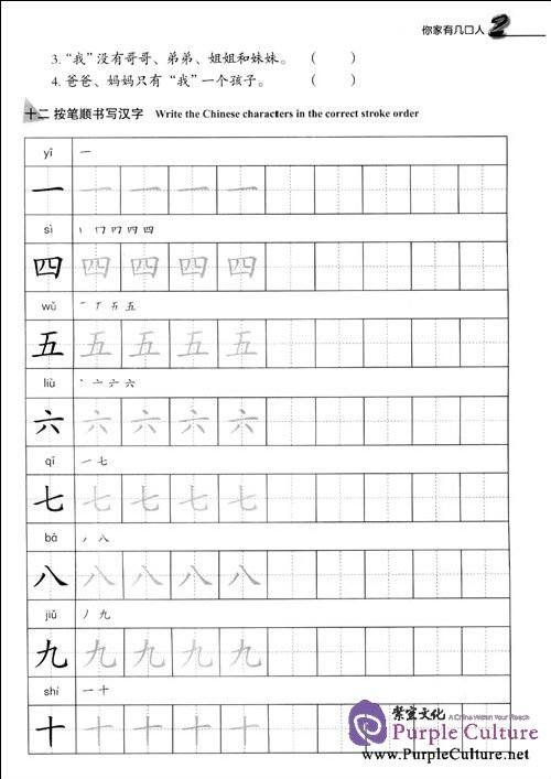 Sample pages of Jump High - A Systematic Chinese Course: Intensive Reading Workbooks 0 (2nd edition) (ISBN:9787561931158)