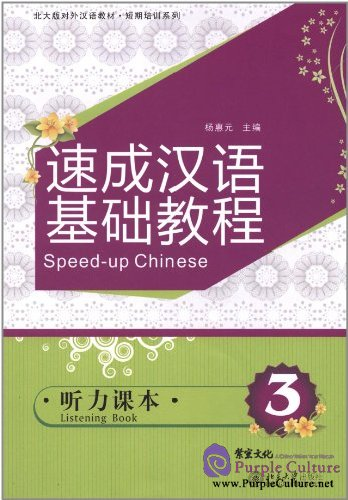 Speed-up Chinese: Listening Book 3 - Click Image to Close