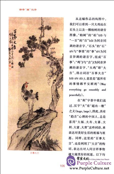 "Sample pages of ""Painting"" Chinese Characters in Homonym (ISBN:9787301197370,7301197373)"