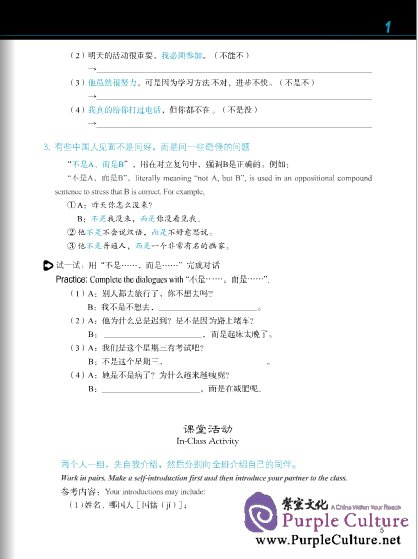 Sample pages of Developing Chinese (2nd Edition) Elementary Comprehensive Course II (ISBN:9787561930779)