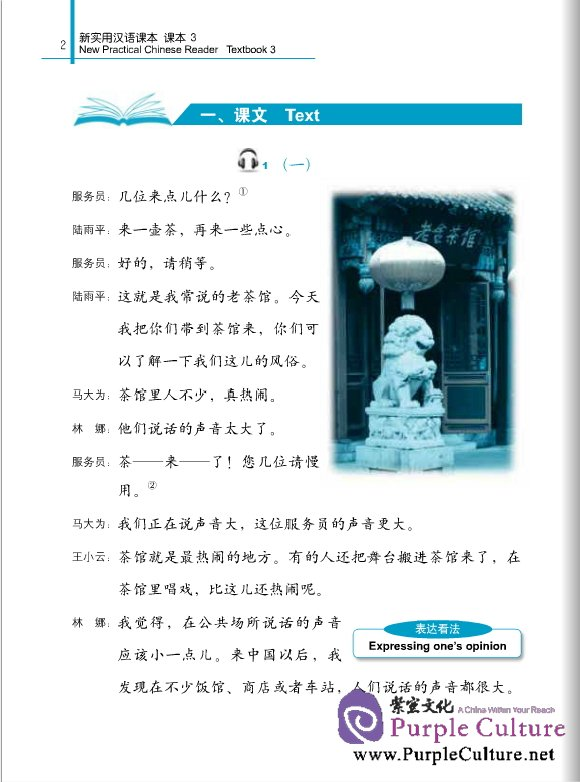 Sample pages of New Practical Chinese Reader (2nd Edition) vol.3 Textbook with MP3 (ISBN:9787561932551)