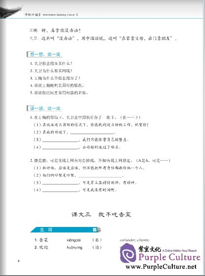 Sample pages of Developing Chinese (2nd Edition) Intermediate Speaking Course II (ISBN:9787561930694)