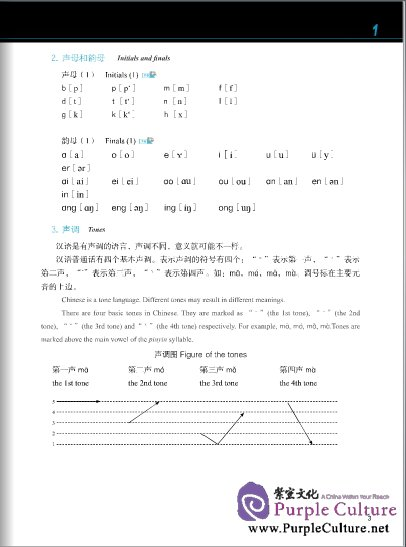 Sample pages of Developing Chinese (2nd Edition) Elementary Comprehensive Course I (Including Workbook of Chinese Characters) (ISBN:9787561930762)