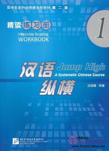 Jump High - A Systematic Chinese Course: Intensive Reading Workbook 1 - Click Image to Close