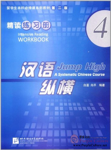 Jump High - A Systematic Chinese Course: Intensive Reading Workbook 4 - Click Image to Close