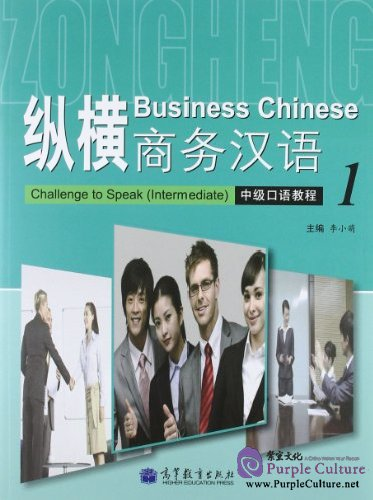 Business Chinese: Challenge to Speak (Intermediate) 1 - Click Image to Close
