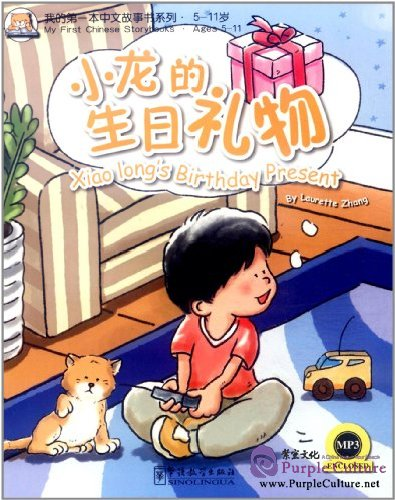 My First Chinese Storybooks (Ages 5-11): Xiaolong's Birthday Present (with 1 MP3) - Click Image to Close
