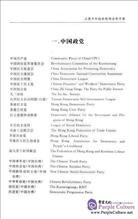 Sample pages of A Chinese-English Handbook fo the Names of Chinese-Foreign Organizations and Institutions (ISBN:9787561231999,7561231997)