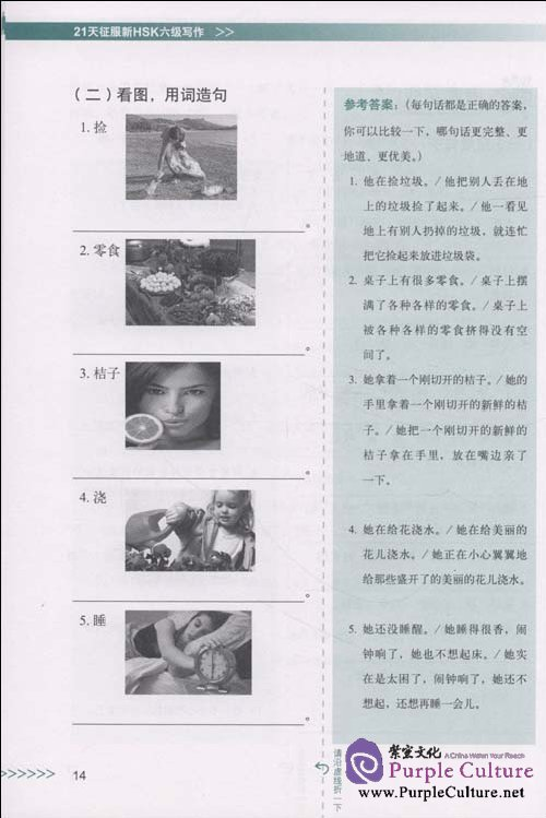 Sample pages of Conquer New HSK Level 6 Writing in 21 Days (ISBN:9787560096100,7560096107)
