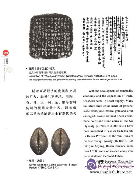 Sample pages of Chinese Red: Chinese Ancient Currencies (ISBN:9787546126494)