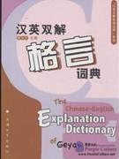 The Chinese-English Explanation Dictionary of Geyan