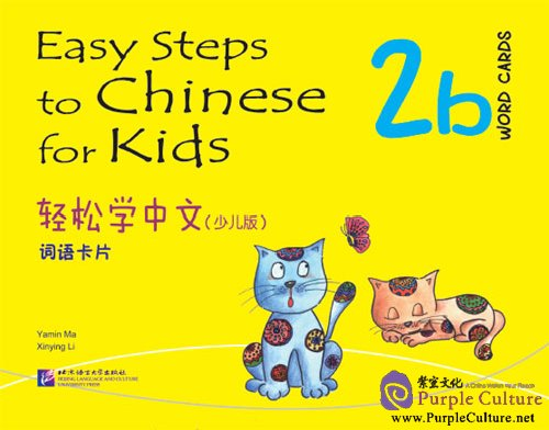 Easy Steps to Chinese for Kids (2b) WORD CARDS - Click Image to Close