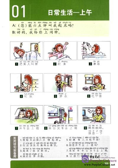 Sample pages of Picture Chinese (ISBN:9787563716654)