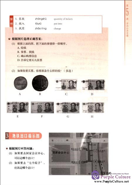 Sample pages of Business Chinese Challenge To Read (Pre-Intermediate) (ISBN:9787040354294)