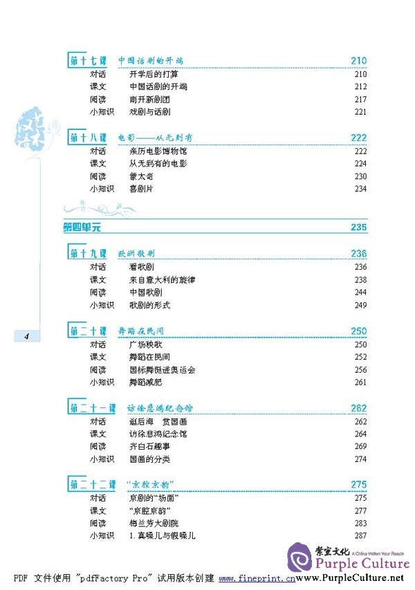 Sample pages of Art Chinese Part A (with 1 MP3) (ISBN:9787561924693)