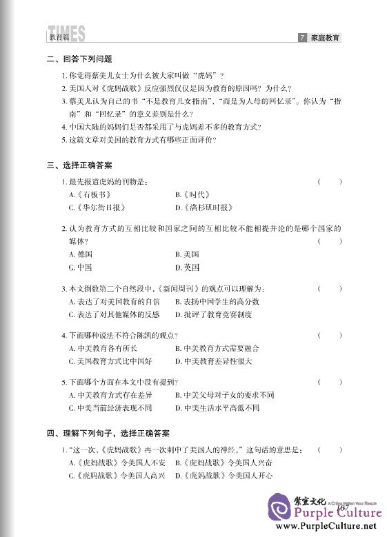 Sample pages of Times: Newspaper Reading Course of Advanced Chinese (II) (ISBN:9787561932254)