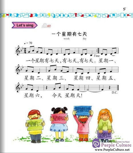 Sample pages of Easy Steps to Chinese for Kids (2b) Textbook (with CD) (ISBN:9787561932728)
