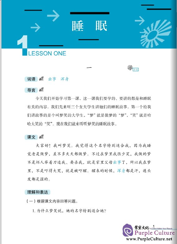 Sample pages of Ten Level Chinese (Level 5): Speaking Textbook (with MP3) (ISBN:9787561932995)