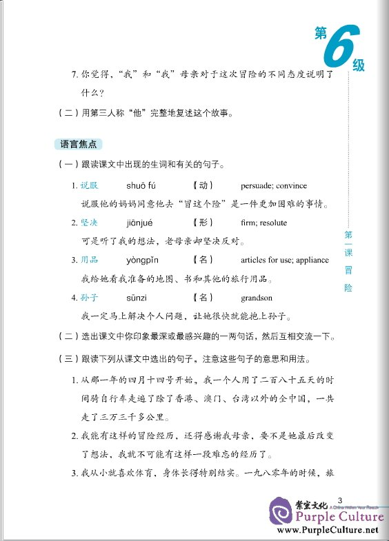 Sample pages of Ten Level Chinese (Level 6): Speaking Textbook (with MP3) (ISBN:9787561933008)