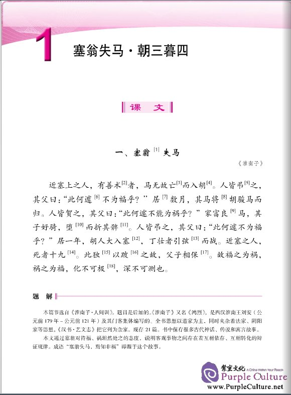 Sample pages of Jump High - A Systematic Chinese Course: Selected Readings of Classical Chinese (I) (ISBN:9787561933152)