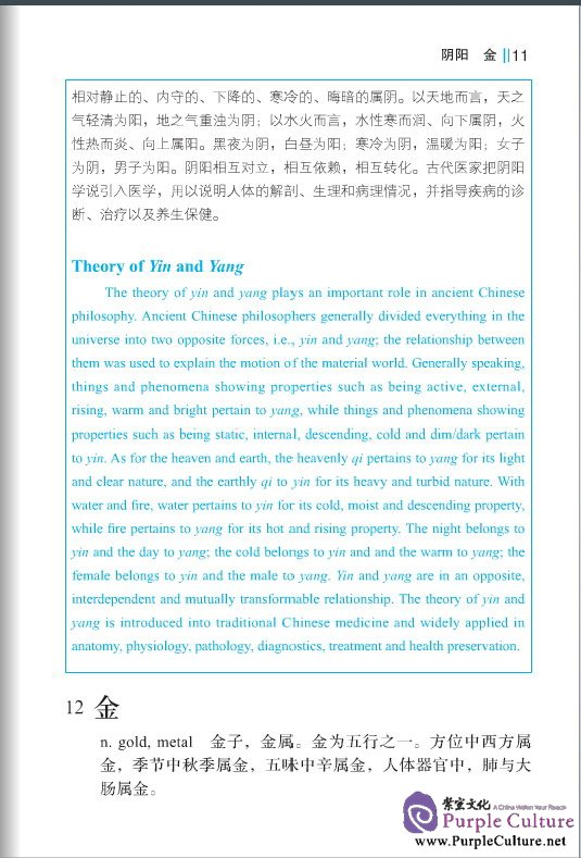 Sample pages of Handbook of Basic Words and Phrases in Traditional Chinese Medicine (ISBN:9787561933183)